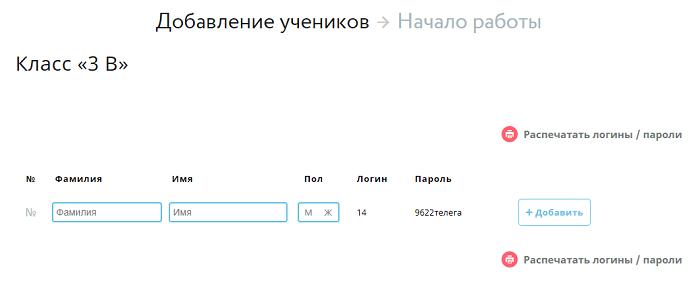 uchi ru вход на личную страницу