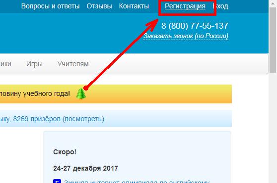 регистрация в меташколе для доступа к личной странице