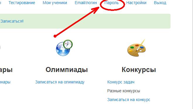 смена пароля личной страницы в метакофе