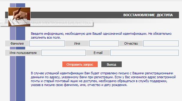 eLibrary.ru забыл пароль