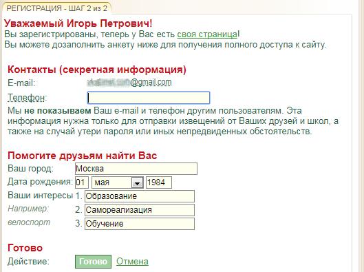регистрация на проекте прошколу ру
