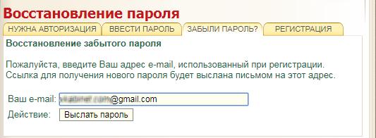 прошколу ру восстановить пароль от личной страницы