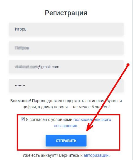 регистрация в универсариум