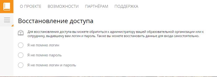 восстановить пароль на школьном портале московской области