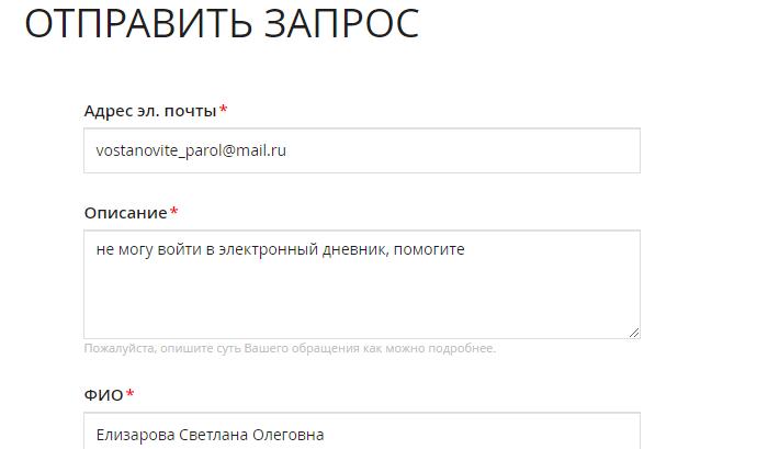восстановить доступ на школьном портале московской области