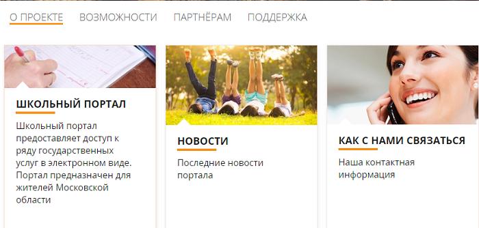 Школьный портал Московской области — вход в электронный журнал