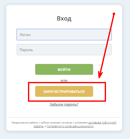 веб грмотей регистрация в личном кабинете