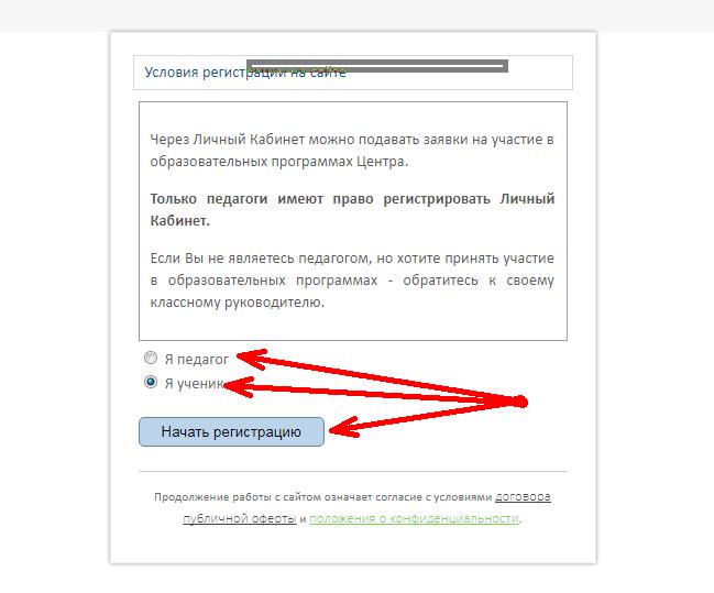 как зарегистрироваться в веб грамотей