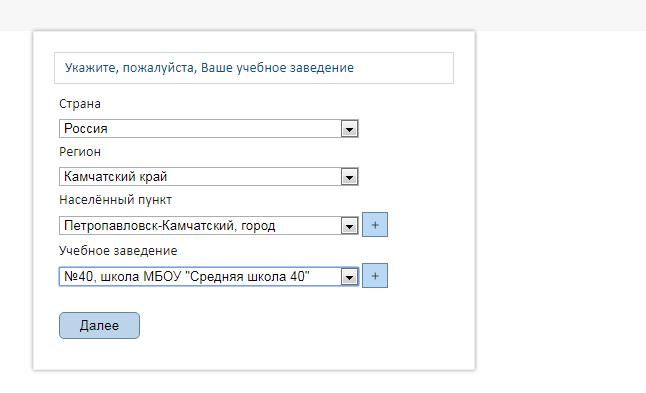 заполнение данных о школе в личном кабинете веб грамотей