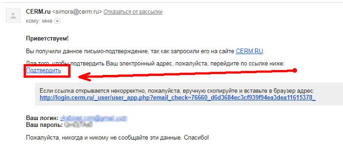 завершение регистрации в личном кабинете веб грамотей
