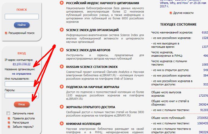 eLIBRARY.ru — российская научная электронная библиотека